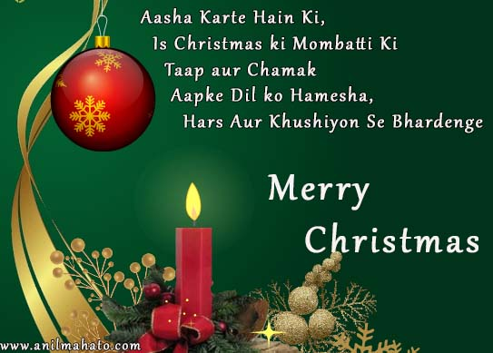 20 merry christmas greeting cards in hindi facebook twiiter status christmas greetings cards in hindi m4hsunfo