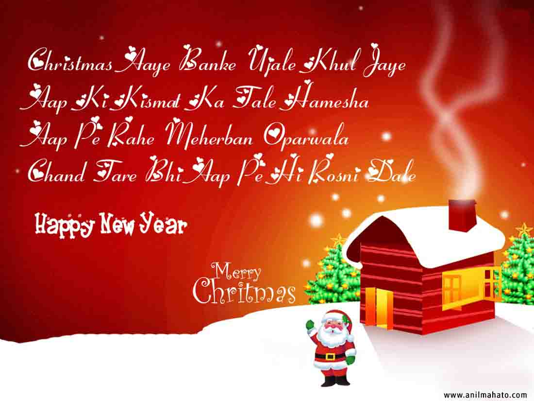 christmas ecards in hindi for facebook - Christmas E Cards
