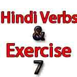 learn Hindi verbs through english