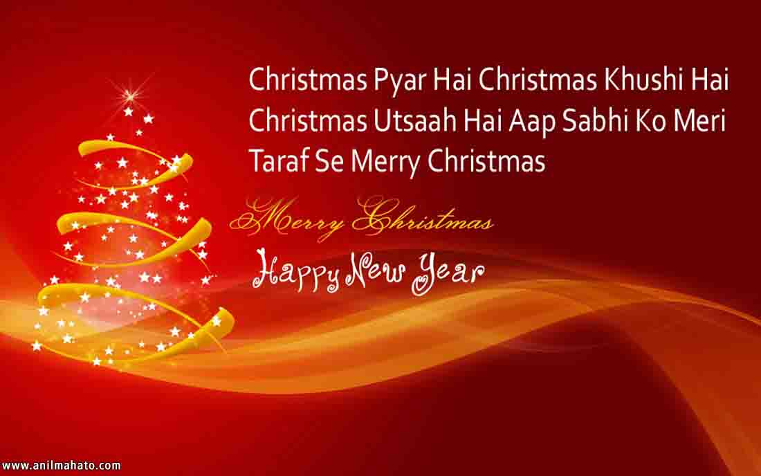 20 merry christmas greeting cards in hindi facebook twiiter status merry christmas greetings ecards in hindi for facebook wishes wallpapers ecard with quote 10 m4hsunfo