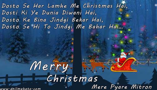 20 merry christmas greeting cards in hindi facebook twiiter status merry christmas cards in hindi for friends m4hsunfo