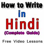 Write in Hindi