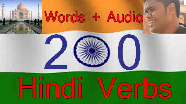 Learn all Hindi Verbs List with English meaning (200+) & Audio