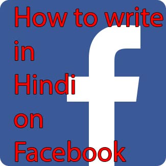 How to Type / Write in Hindi on Facebook