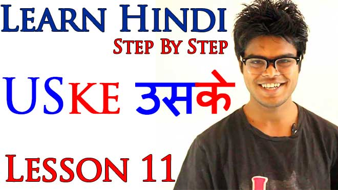LEARN HINDI STEP BY STEP 12 – Hindi Pronouns HIS and HER (Respectful)