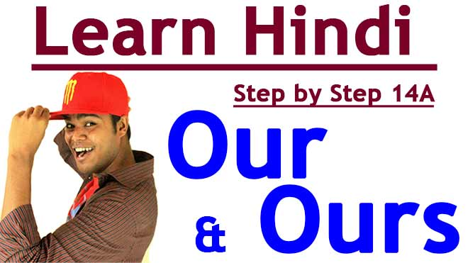 Learn Hindi Step by Step 14A – Our & Ours (+ Exercise + Video)